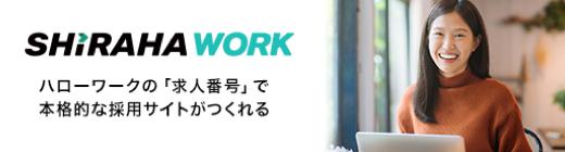 shirahawork:ハローワークの求人番号で本格的な採用サイトがつくれる
