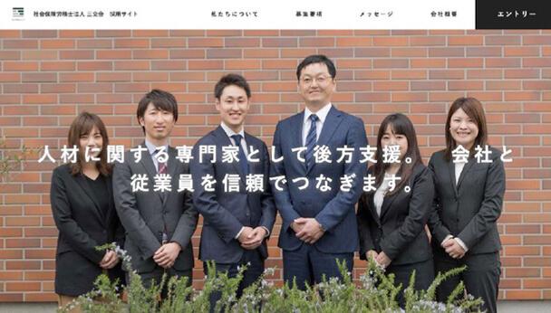 社会保険労務士法人 三交会